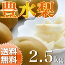 More than 80 years made with 2.5 kg (7-10 throwing-ball games) of brimming with water pears (do) pear from Fukuoka! It is direct from the field in brimming with water having just finished picking it off! It is recommended for a present and an athletic meet of Respect for the Aged Day
