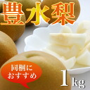 G56 梨(なし) special grown pears 1 kg ( 3-4 balls into ) Fukuoka from PEAR making 80 years Carolyn PEAR aged, souvenirs and athletic to recommend