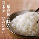 Hinohikari Kumamoto multi-pronged Prime rice 5 kg takes national rice ratings # 2 のひのひ! Five consecutive special A award-winning rice fs2gm.