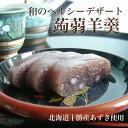 Use the Tokachi azuki beans with konnyaku jelly and konjac youkan ヘルシースィーツ Oita producing konjac