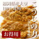 Firmly alive force power of Koji (laminated miso flavour) Fukuoka industrial Koji miso 100 years collection mature miso (miso).