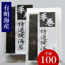Best hand-rolled seaweed 100 into Ariake marine fs3gm