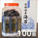 Ryokan morning rice Nori ( box ) 100 bundles from Ariake Sea 100%! Additive-free seasoned seaweed in return for gifts, giveaway, memorabilia, gifts, memorial service!