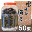 Ryokan morning rice Nori ( box ) 50 bundles from Ariake Sea 100%! Additive-free seasoned seaweed in return for gifts, giveaway, memorabilia, gifts, memorial service!