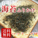 Put the homemade mayonnaise flavor 2 bags on long-established seaweed shop seaweed sprinkle is.