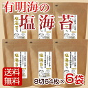 Ariake Sea salted seaweed 8切 48 x 6 bags + 1 bag bonus fs3gm