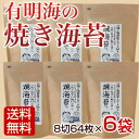 Ariake marine Pack of dried seaweed 8切 64 x 6 bags + 1 bonus! fs3gm