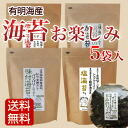 Hachiman Nori 5 different variety set lightly toasted & seasoned seaweed & FIR glue fs3gm
