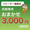 Store Manager letting 3,000 yen course