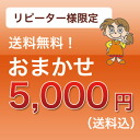 The manager 5,000 yen course that entrusts you