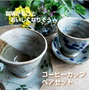 A piece of thing! Card free service with ☆ coffee cup pair set photograph which a saucer can choose♪