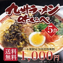 Kyushu local Ramen Eating compared with five pieces
