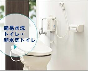 簡易水洗トイレ・非水洗トイレ