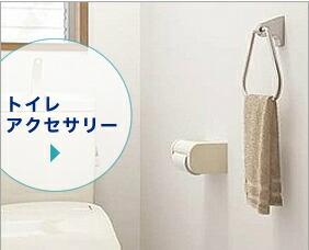 トイレアクセサリー