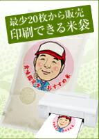 印刷できる米袋