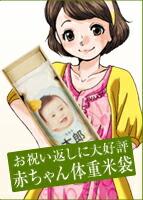赤ちゃん体重米袋