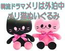 フェイスキャット Korean drama Jang pink cat メリネコ