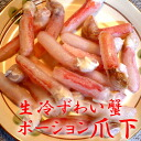 Of the fiscal year 2013! Raw cold crab potion nail under 1 kg