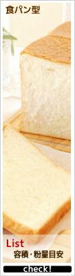 食パン型のサイズと容積。粉量リスト