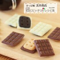 ひとくち板チョコクッキー