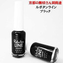 Close line «black shine has (1)»