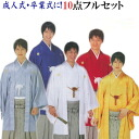 In the coming of age ceremony! Crest & mountainous hakama 10 full set man after all this than rental far deals fs3gm