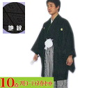 In the coming of age ceremony! Black formal crested kimono & mountainous hakama 10 full set man is after all this! By far more economical than the rental fs3gm