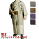 Men's ensemble «one tone» 2 ( mens kimono