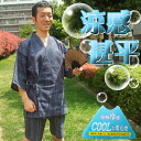 Ribashiburuketto Jinbei «M/L/LL» ( presents cloth men's yukata by Tsutomu, hemp gentleman of mixed Jinbei )