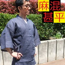 Hemp-Jinbei «M/L/LL» ( the gentlemen men's yukata made Affairs clothing giveaway Jinbei )