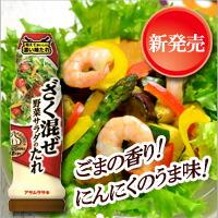 ざく混ぜ野菜サラダのたれ