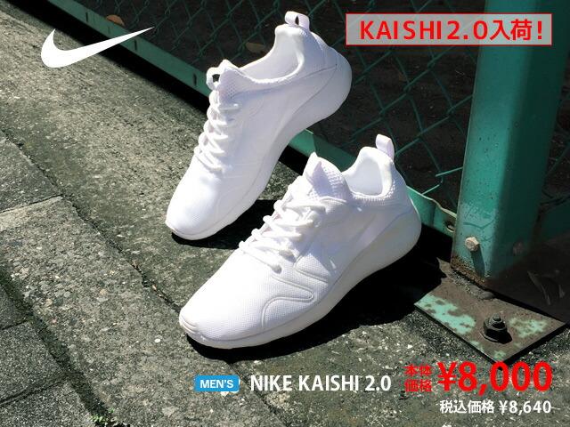 NIKE(�ʥ���) KAISHI 2.0(������2.0)
