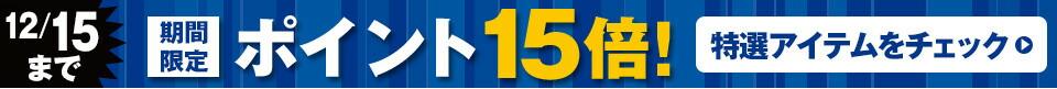 1209-1215ポイント15倍