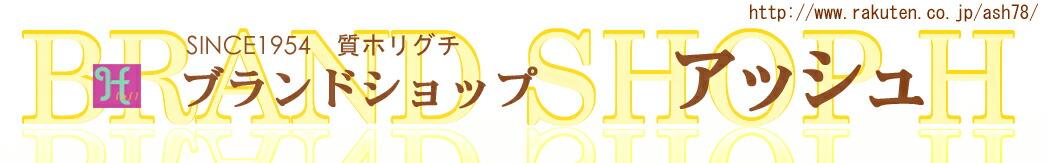ブランドショップ アッシュ:池袋駅東口の質屋:ルイヴィトン・エルメス・ロレックス等、新作定番多数!