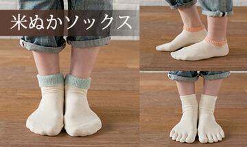 米ぬかソックスは、肌にやさしく心地よい靴下です。