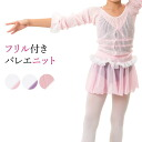 Ruffled ruffled Ballet sweater 110 / 120 / 130 / 140 cm sister specification of longing! Ballet equipment Ballet leotards children kids junior [kd 10]