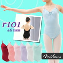Great design is quality! 120 / 130 / 140 / 150 cm Ballet practice leotards children for junior chest gathered simple Leotard 7 colors <r101>