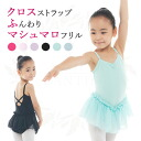 Long-legged effect Pat デザインチャンティ [rsk 01: ballet lessons in the infant body Leotard kids for kids!