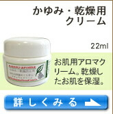100%天然無添加アロマクリーム「かゆみ・乾燥防止用」