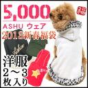 2013 ASHU spring / garment bag 5000 yen for dog bags and dog clothes pet 5P13oct13_b