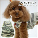 Wear _ heat measures _ ASHU for shirt tank top / dog summer clothes small size dog medium size dog lower than pretty camouflage / トイプードルチワワヨーキーシーズー / sale half price dog clothes deep-discount Rakuten _ mail order _ dogs for dogware camouflage tank dogs