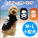 Dog クールウェア /ASHU パイレーツクー ring m/l / small dog / poodle dog Pug heat against heatstroke / cool cool cool vest dress and summer walking trips outdoors