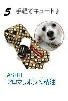 ASHU アロマリボン&精油