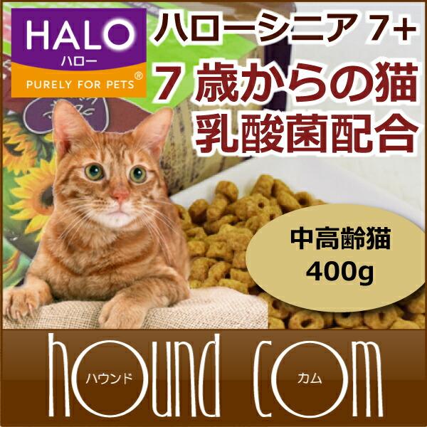 HALO ハロー猫 シニア7+