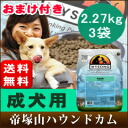 After October 28 shipment | 2.27 kg of *3 bag of Y loss adult ※ old maintenance | It is with bulk buying discount