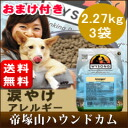 Tears burn dog food and Wilson アナジェン 2.27 kg × 3 bags, dog food dog / tears burned / lamb & rice low calorie allergies recommended / wysong 5P13oct13_b