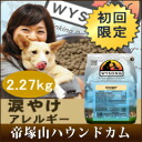 Early booking sale October-in dog food and initial review / within アナジェン 2.27 kg / tears burn dogs and additive-free and low in calories, diet allergy for pets safety / poodle / wysong WYSONG 5P13oct13_b