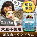 Early booking sale October-wysong dog food ソイノゴン 2.27 kg free starter pack je tsukayama houndjame recommended within soy and deliver the first time trial in the adult dog ソイノゴン!