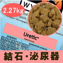 2.27 kg of ワイソンユーレティック ワイソンユーレティック is herb and cat foods with full of vitamins in consideration of the health maintenance of the urinary organ