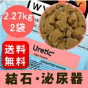 Ship 10/28-Wilson ユーレティック 2.27 kg × 2 bag cat food additive-free thought the trouble-prone urology health food. Recommended for anyone who wants to consider the cat urology.